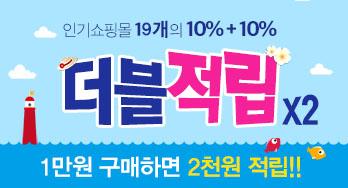 인기쇼핑몰 19개 더블적립(20%) 이벤트