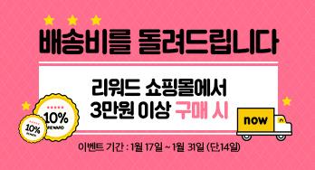 ★배송비(2,500원) 전액 리워드★