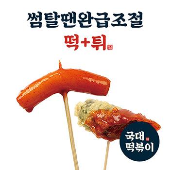 썸탈땐 완급조절 떡+튀