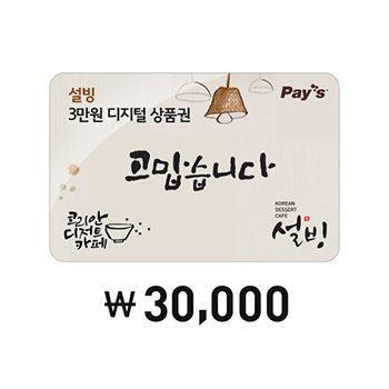 Pay's  디지털 상품권 3만원권