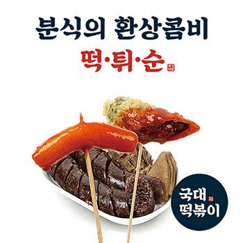 분식의 환상콤비 떡+튀+순