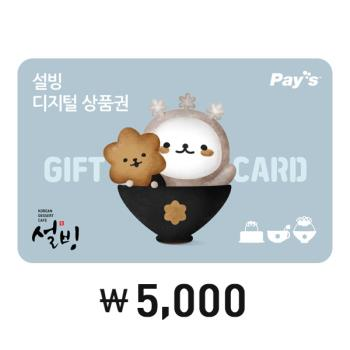 [NEW] Pay's  디지털 상품권 5,000원권
