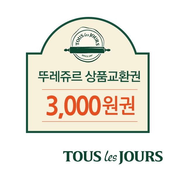 3,000원권