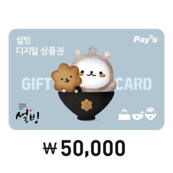 [NEW] Pay's  디지털 상품권 50,000원권