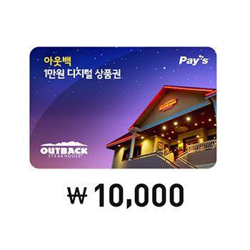 디지털 상품권 1만원권