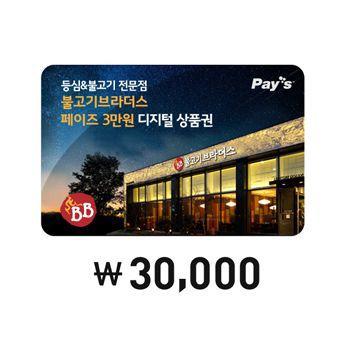 디지털 상품권 3만원권