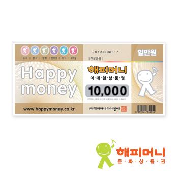 온라인 상품권 1만원권