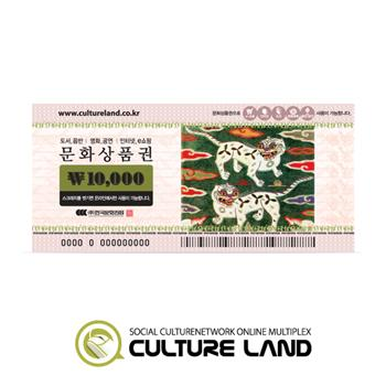 문화상품권 1만원권