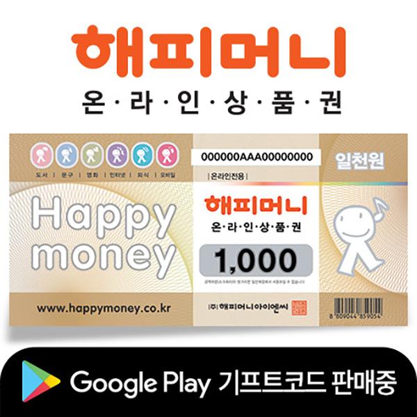 온라인 상품권 1천원권