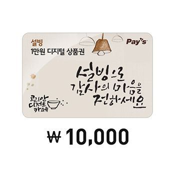 Pay's  디지털 상품권 1만원권